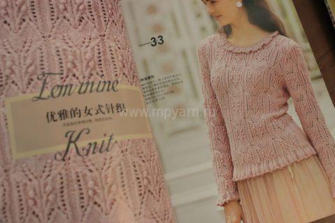 Журнал Couture Knit Harinatu 4