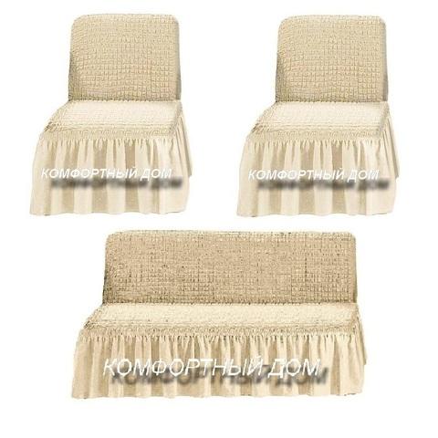 Чехол на  диван и два кресла, без подлокотников, молочный