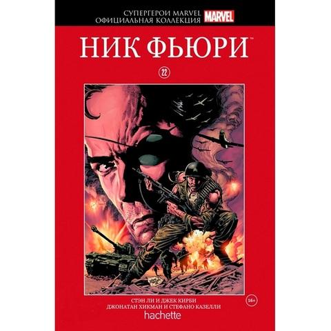 Супергерои Marvel. Официальная коллекция №22 Ник Фьюри
