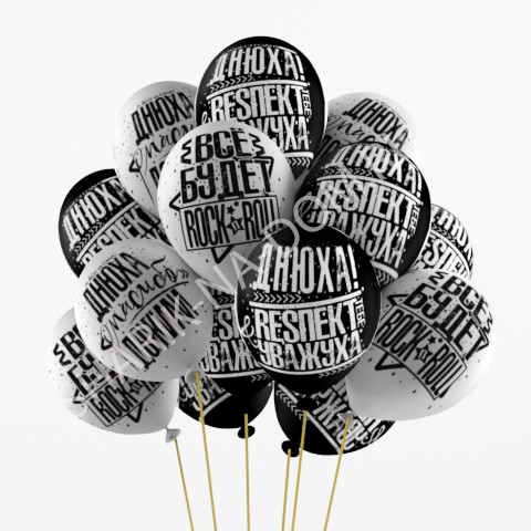 Воздушные шары под потолок Воздушные шары С Днюхой Воздушные_шары_с_Днюхой.jpg