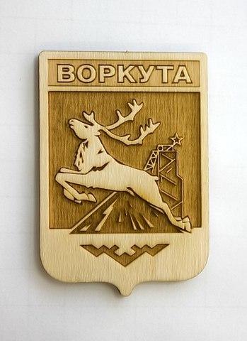 Магнит на холодильник из дерева Герб Воркуты
