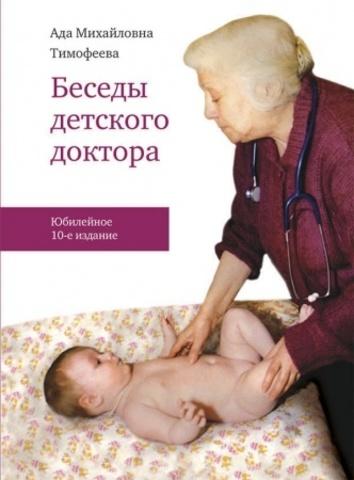 Тимофеева А.М. Беседы детского доктора