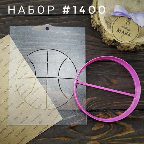 Набор №1400 - Баскетбольный мяч