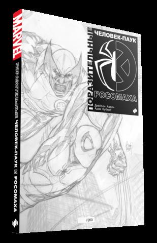 Поразительные Человек-Паук и Росомаха. Лимитированная обложка для Комиксшопов
