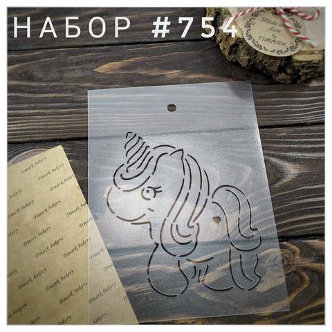 Набор №754 - Единорог
