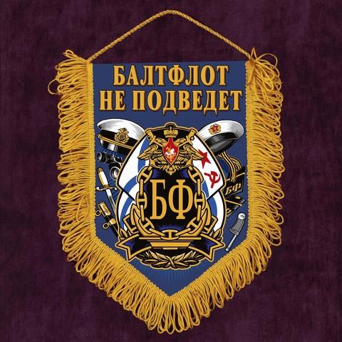Купить вымпел балтийский флот - Магазин тельняшек.ру 8-800-700-93-18