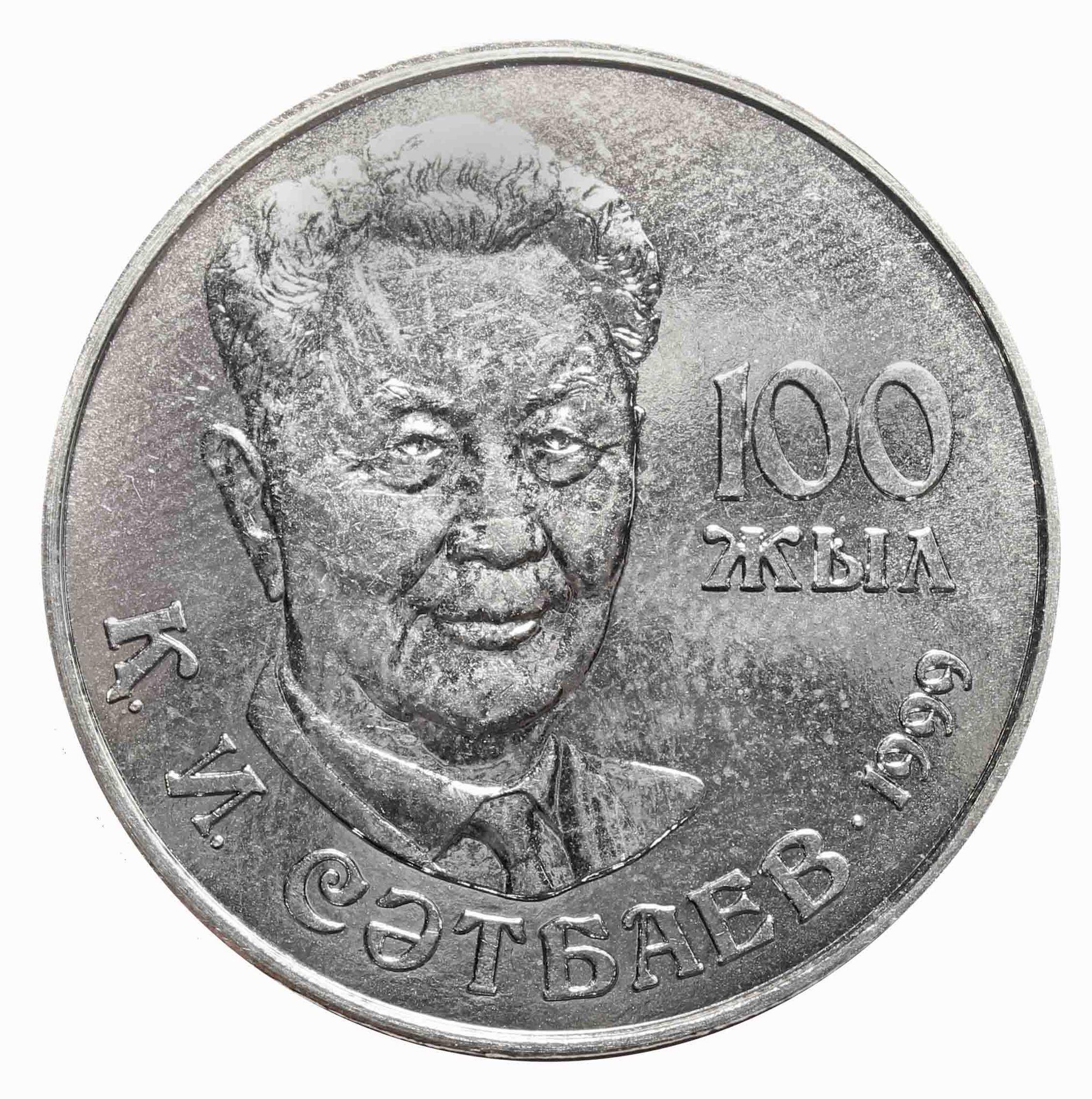 """20 тенге """"100 лет К.И.Сатпаева"""" 1999 год"""