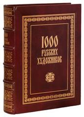 1000 русских художников. Большая коллекция