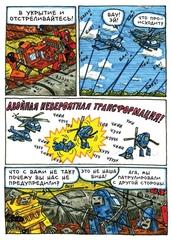 Невероятные Трансфоботы Два