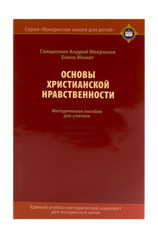 Мекрюков Андрей, свящ.; Момот Е. О. Основы христианской нравственности. Методическое пособие для учителя