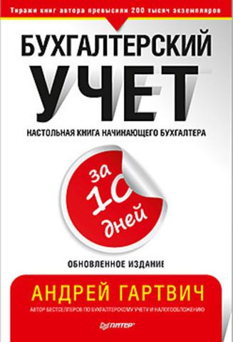 Бухгалтерский учет за 10 дней. Обновленное издание