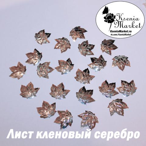 Пайетки лист кленовый серебро 50грамм 22*20мм