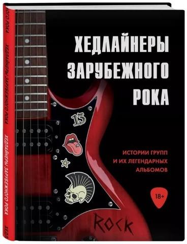Хедлайнеры зарубежного рока: истории групп и их легендарных альбомов