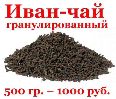 АКЦИЯ Иван чай гранулированный 500 гр. за 1000 руб.