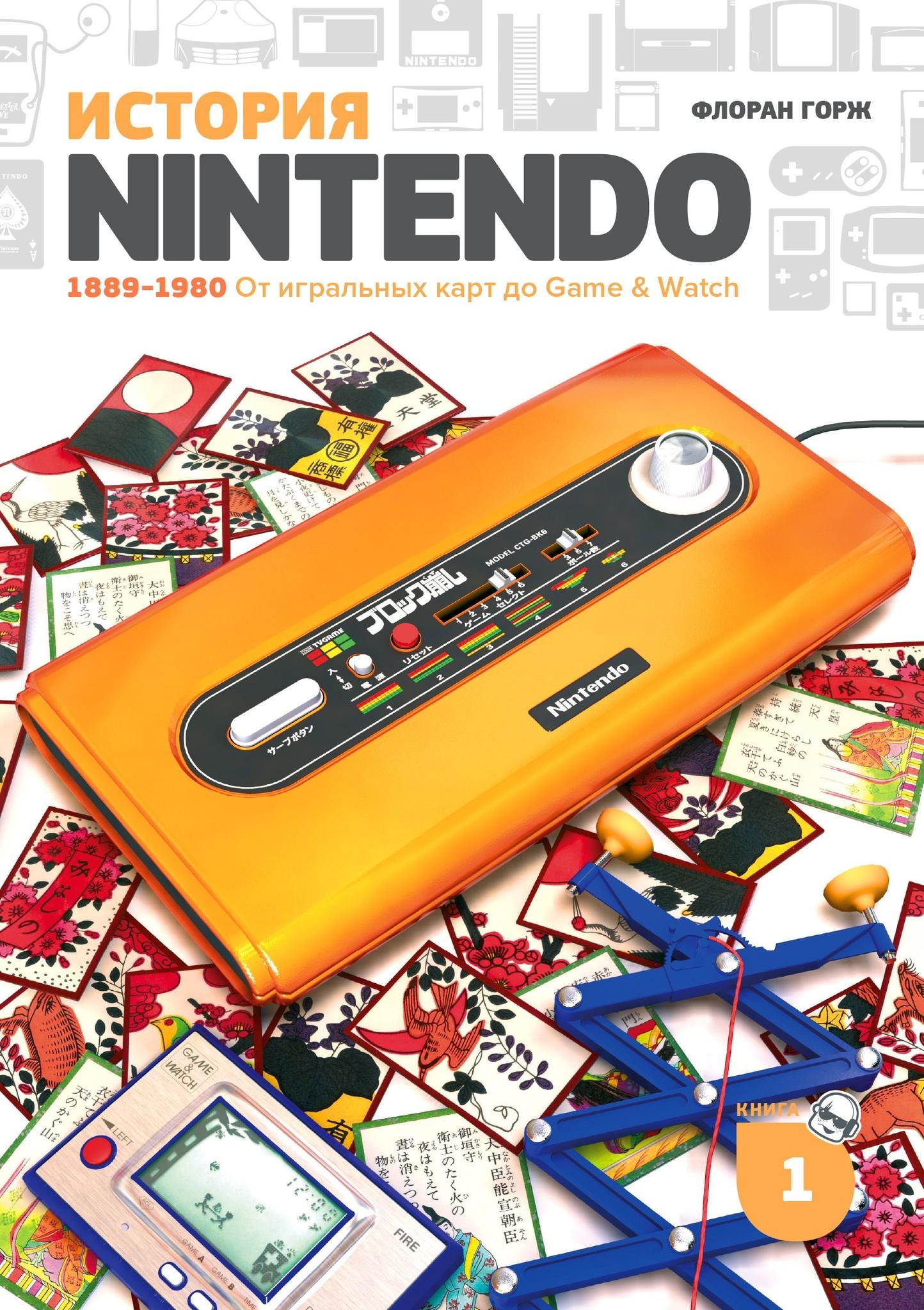 История Nintendo. 1889-1980