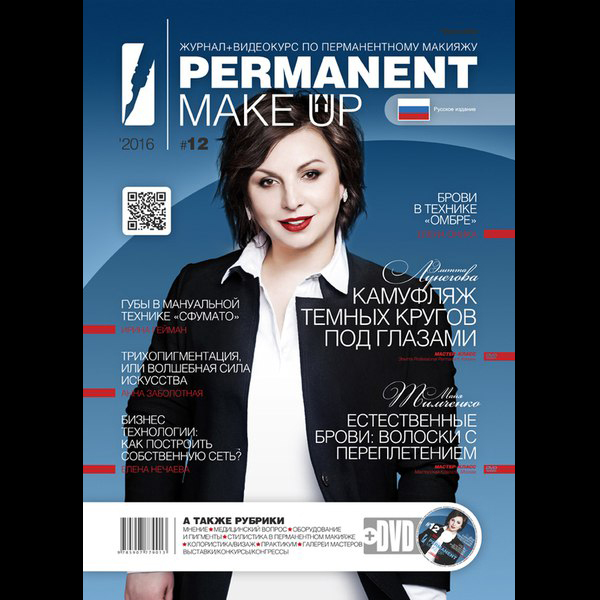 Журнал Permanent Make UP #12