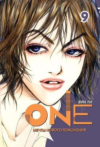 One. Том 9