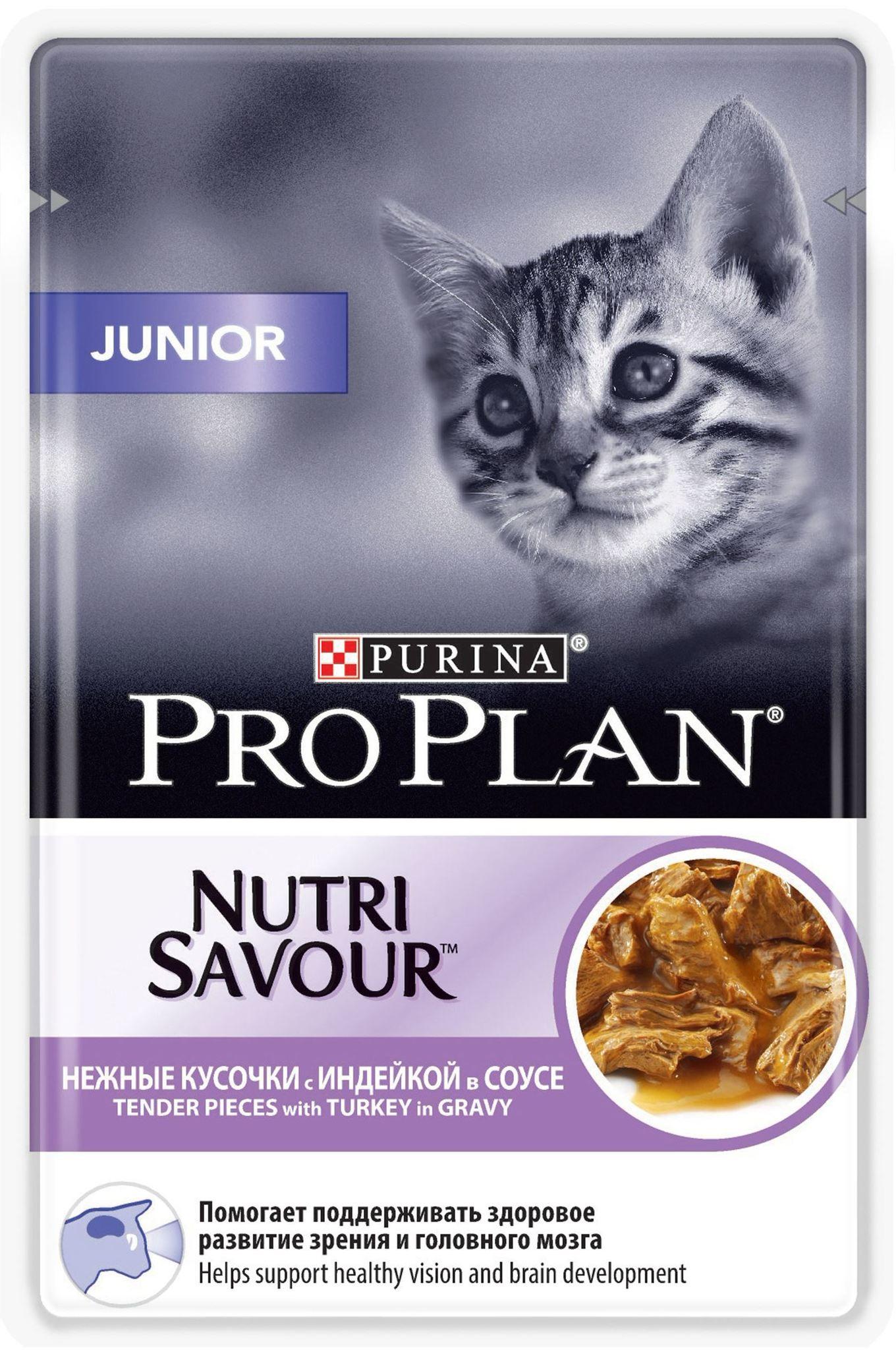 Влажные корма Пауч Purina Pro Plan JUNIOR, для котят, с индейкой котят_инд.jpg