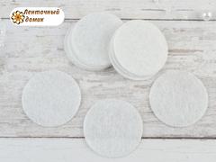 Фетровые кружочки - основы белые 3,7 см