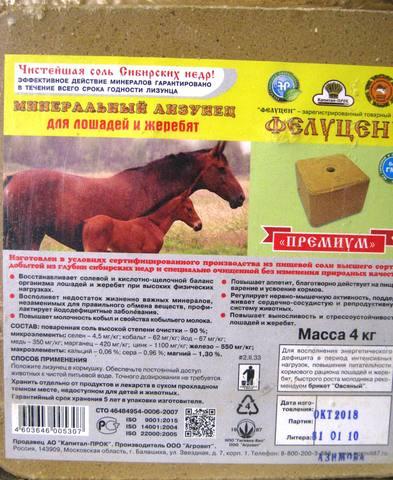 Минеральный лизунец для лошадей и жеребят 4кг