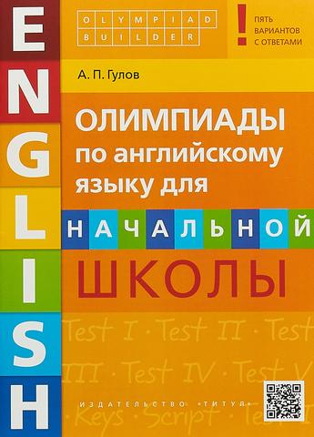 Гулов.А.П. Олимпиады по английскому языку для начальной школы.