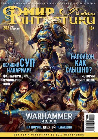 Мир фантастики №202 (сентябрь 2020)
