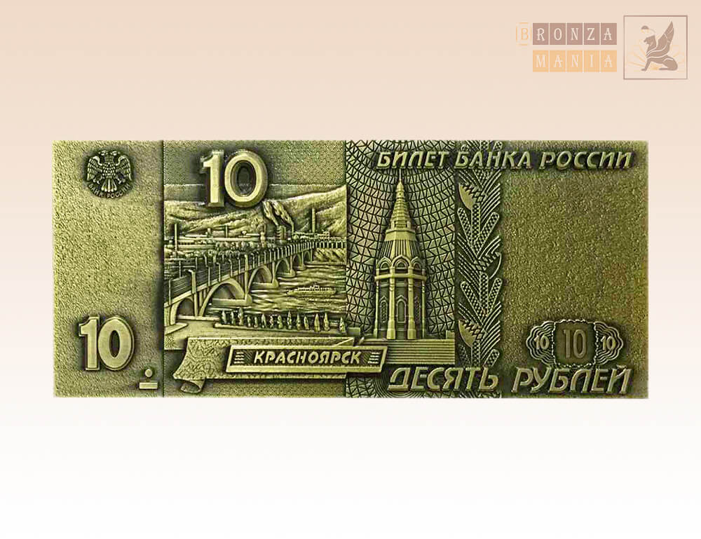 магнит 10 рублей - Красноярск (ЦАМ)
