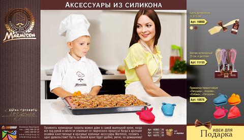 Кисть кулинарная из силикона 17,5х3 см