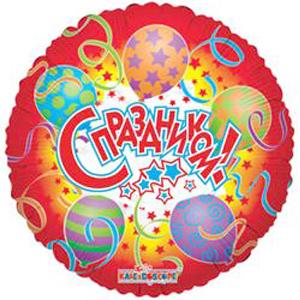 Фольгированный шар С Праздником 18