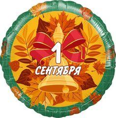 Р Круг, 1 Сентября (колокольчик и листья), Зеленый, 18''/46 см, 1 шт.