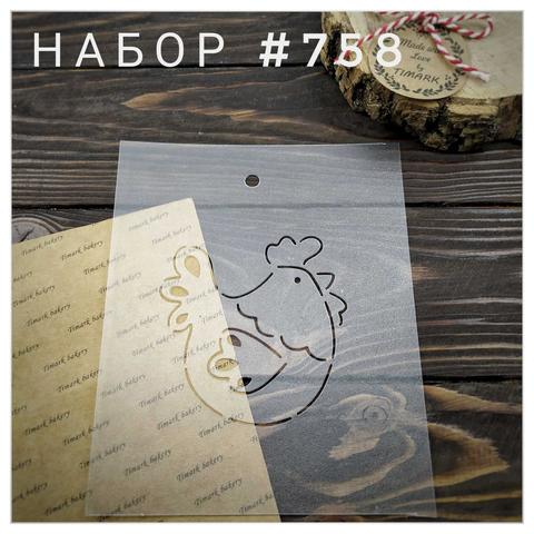 Набор №758 - Курочка