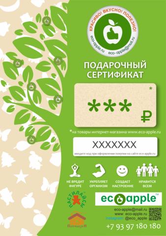 Подарочный сертификат eco-apple