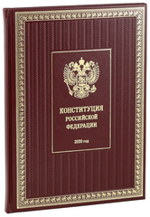 Конституция РФ 2020