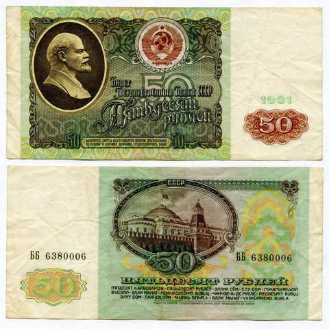 Банкнота 50 рублей 1991 (ББ 6380006) VF-