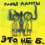 Рабы Лампы / Это Не Б. (LP)