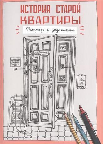 История старой квартиры. Тетрадь с заданиями