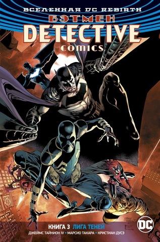 DC. Rebirth. Бэтмен. Detective Comics. Книга 3. Лига теней