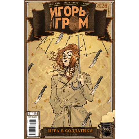 Игорь Гром #28 Игра в солдатики, часть 3