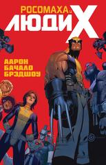 Росомаха и Люди Икс.Том 1