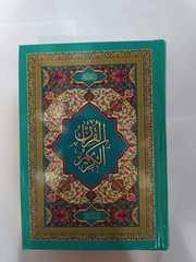 Quran ərəbcə (kiçik ölçülü)
