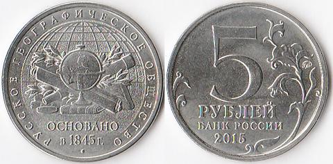5 рублей 2015 Русское географическое общество