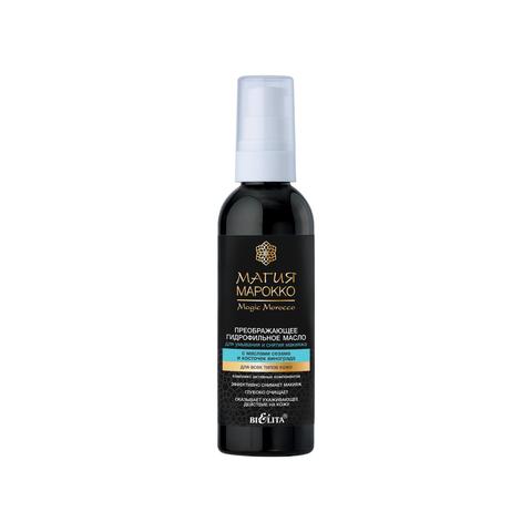 Преображающее гидрофильное масло для умывания и снятия макияжа с маслами сезама и косточек винограда