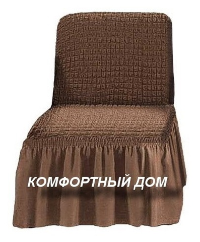 Чехол на кресло, без подлокотников шоколад