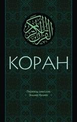 Коран. Перевод смыслов и комментари: Эльмир Кулиев. 11-е издание