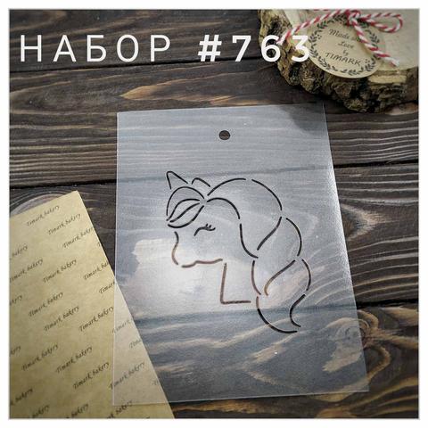 Набор №763 - Единорог