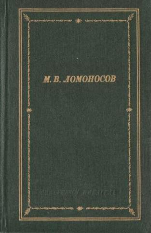 Ломоносов. Избранные произведения