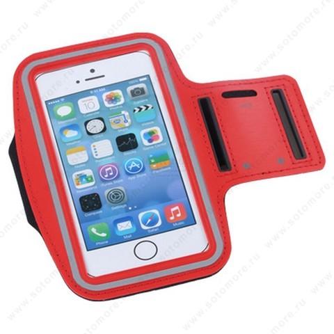 Чехол-спортивный на бицепс для Apple iPhone X/ 8 Plus/ 7 Plus/ 6S Plus/ 6 Plus красный