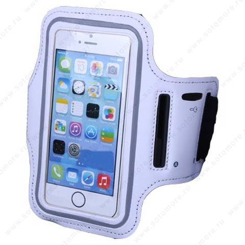 Чехол-спортивный на бицепс для Apple iPhone X/ 8 Plus/ 7 Plus/ 6S Plus/ 6 Plus белый