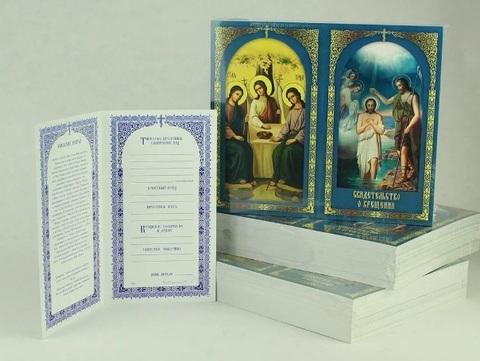 Свидетельство о Крещении (синее)