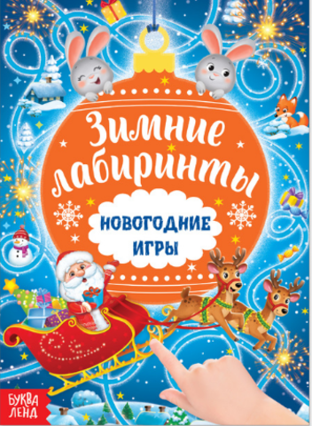 071-3250 Книга «Новогодние игры с детьми. Зимние лабиринты», 16 стр.